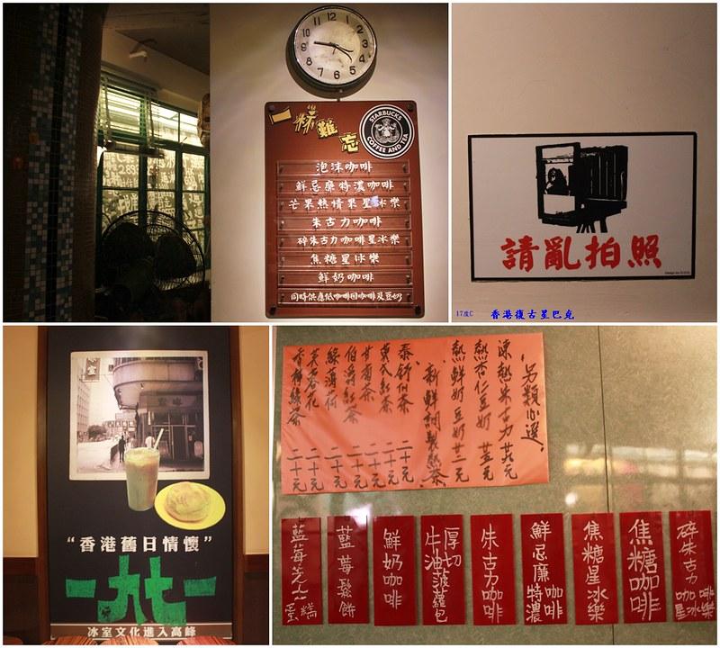 督爹利街-星巴克-冰室角落 (1)