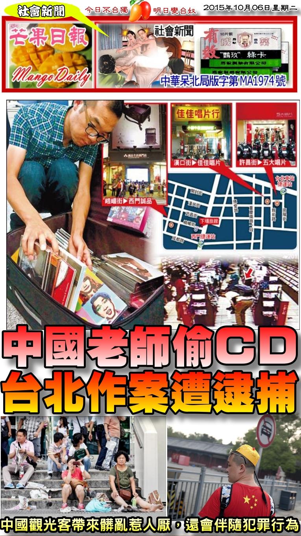 151006芒果日報--社會新聞--中國老師偷CD,台北作案遭逮捕