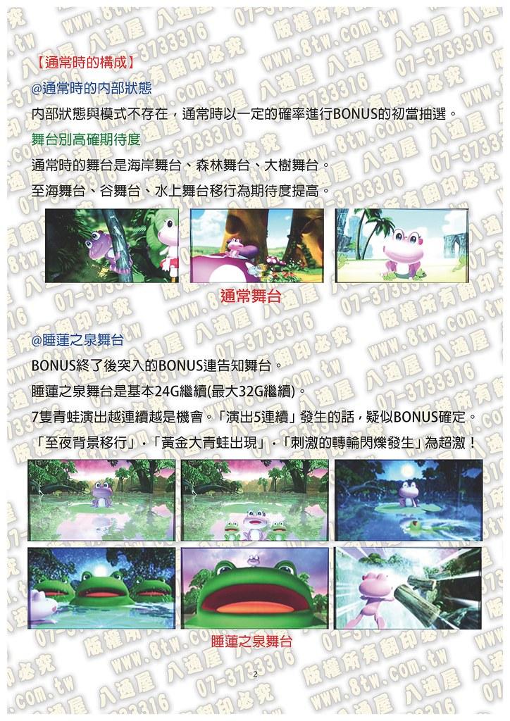 S0271押順青蛙 中文版攻略_Page_03