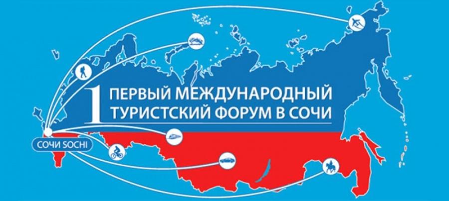 В Сочи пройдет Первый Международный туристский форум