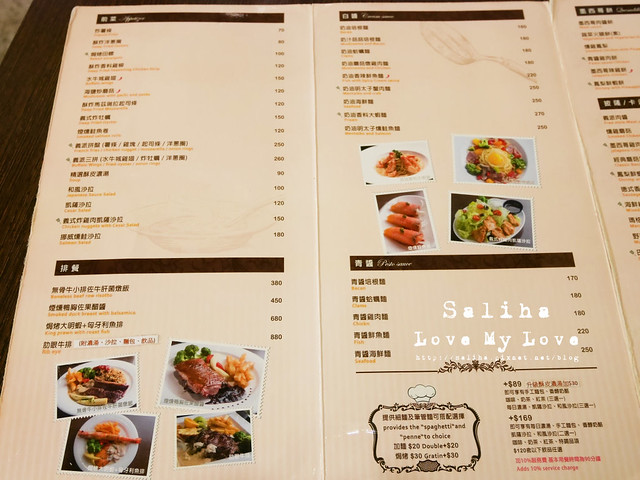 台北東區平價美食義派輕鬆義大利麵