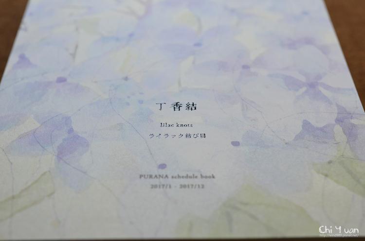 2017purana丁香結09.jpg