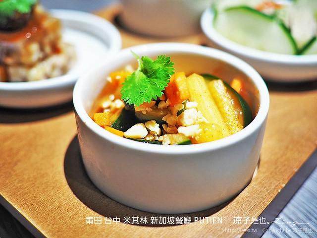 莆田 台中 米其林 新加坡餐廳 PUTIEN 17