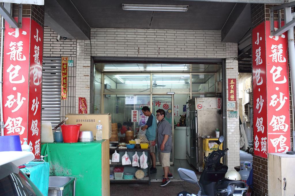 20150912-1台南-上海味香小吃店 (2)