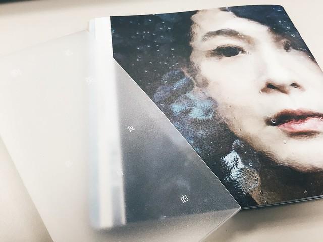 20150923 劉若英 / 奶茶[我要你 好好的]開箱