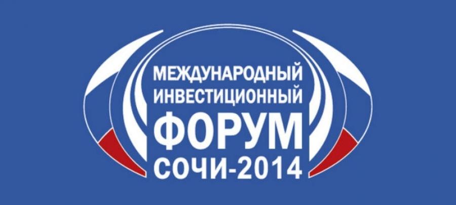 Информация  о работе министерства курортов и туризма Краснодарского края на Международном инвестиционном форуме «Сочи-2014»
