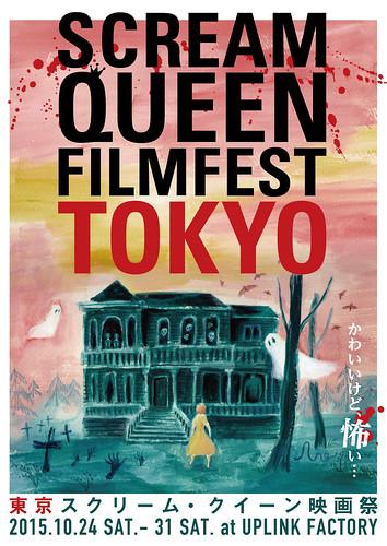 『東京スクリーム・クイーン映画祭2015』ポスター
