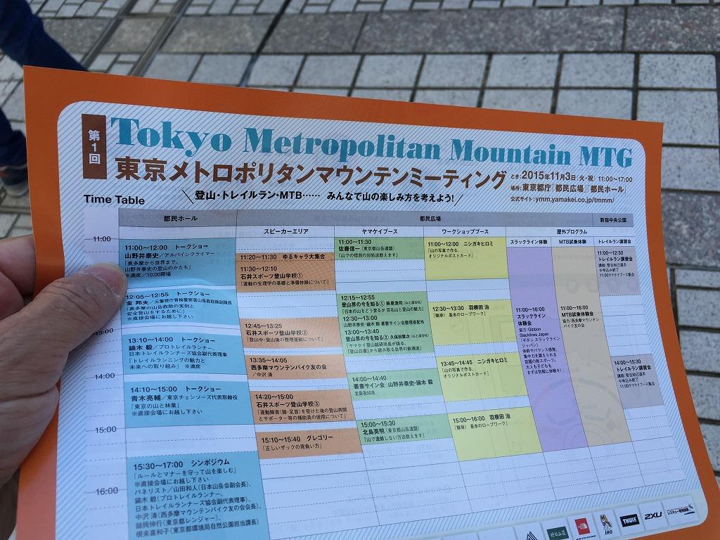 20151103_都庁前 (2)