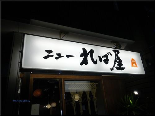Photo:2015-10-06_T@ka.の食べ飲み歩きメモ(ブログ版)_モツとともに半端ない品揃えの地酒が!【恵比寿】ニューれば屋_09 By:logtaka
