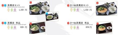 平等院昼食、メニュー(サイトより)
