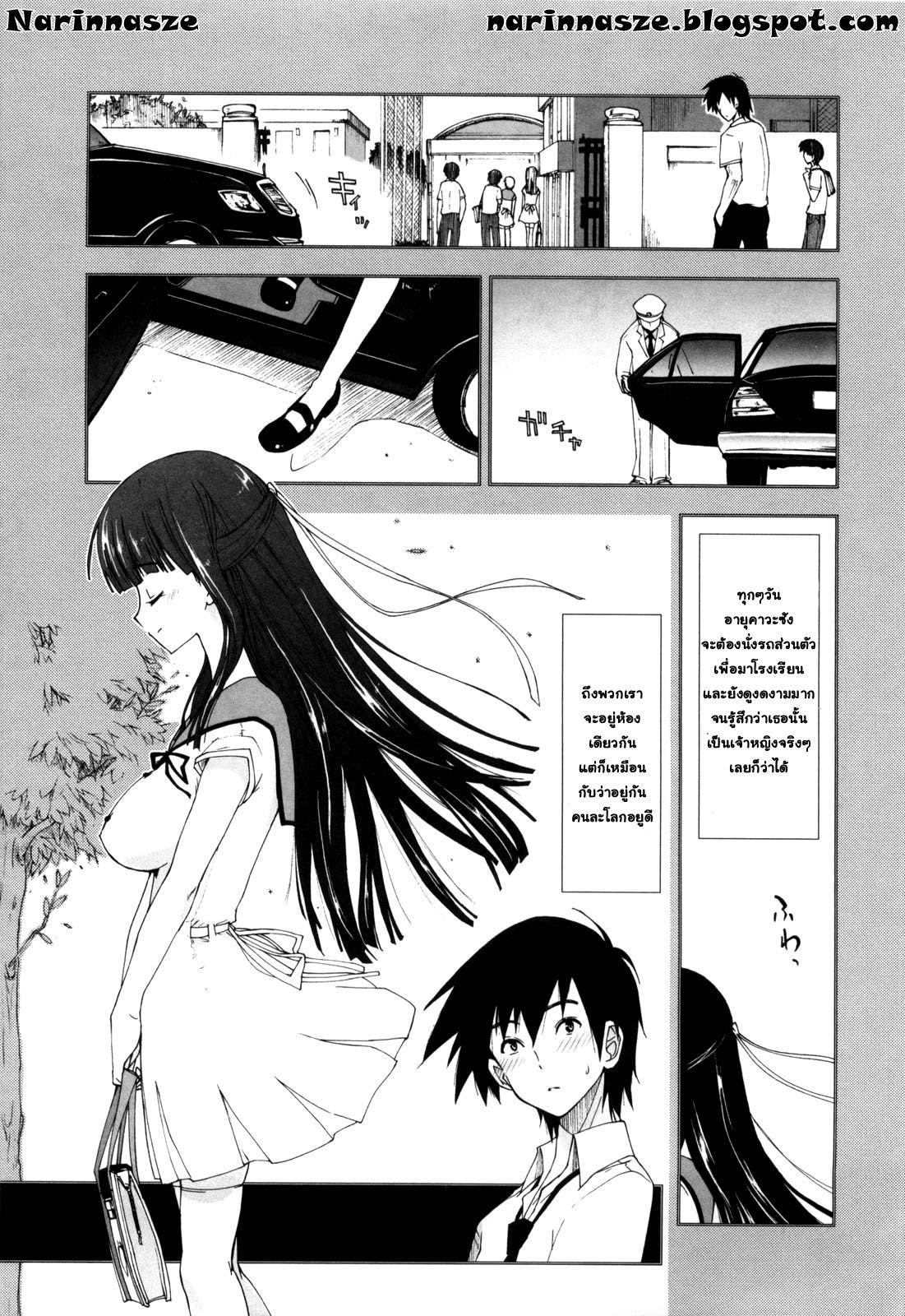 [Kamino Ryu-ya] Hajimete na Ojou-sama | คุณหนูไร้เดียงสา (Karadajuu, Nurunuru Desu. – My Whole Body Is Clammy.) [Thai ภาษาไทย] {narinnasze} [Decensored]
