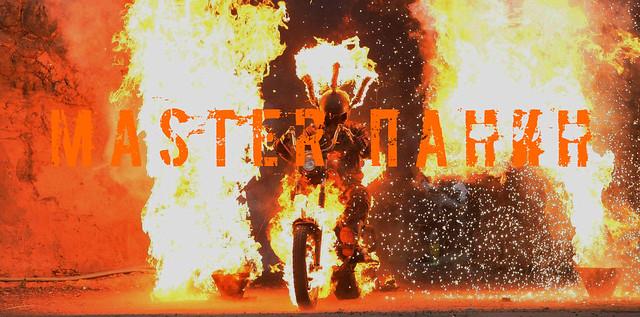 Мастер Панин представляет фестиваль авто мото экстрима «Мастер Мото 2». Закрытие мото-лета! Трюковое шоу «Битва каскадеров»