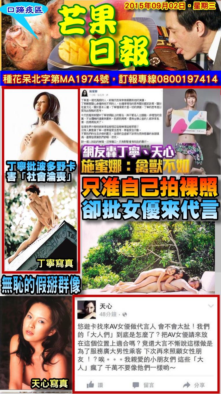 150902芒果日報--藍教語錄-只准自己拍裸照,痛批女優來代言