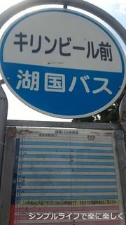 キリン紅茶教室、バス停