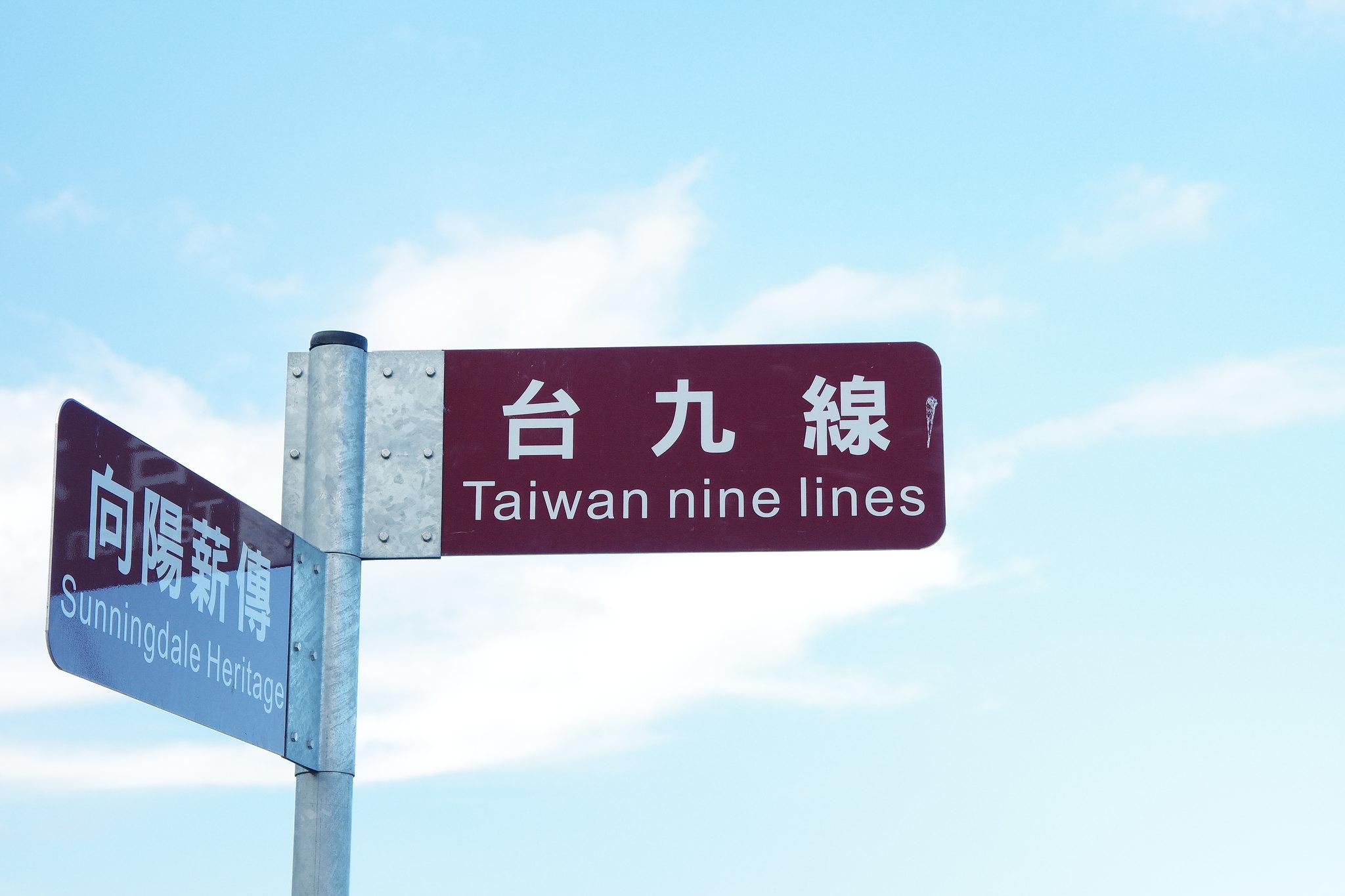 花東三日遊