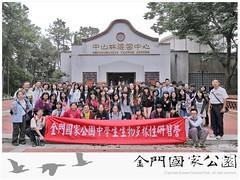 104中學生生物多樣性研習營(1031)-01