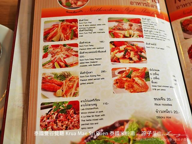 泰國曼谷餐廳 Krua Mae Sri Ruen 泰國米粉湯 14