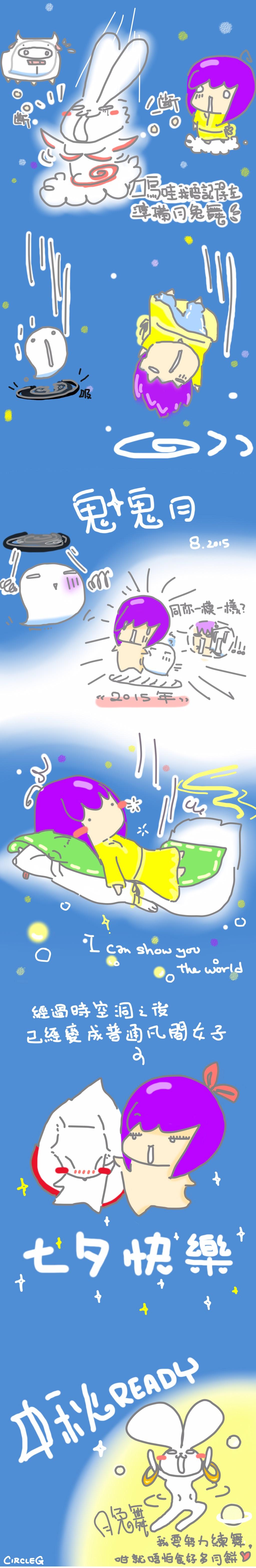 CUTTED 02 CIRCLEG 鬼月 七夕 中秋 快樂 圖文 短篇 漫畫