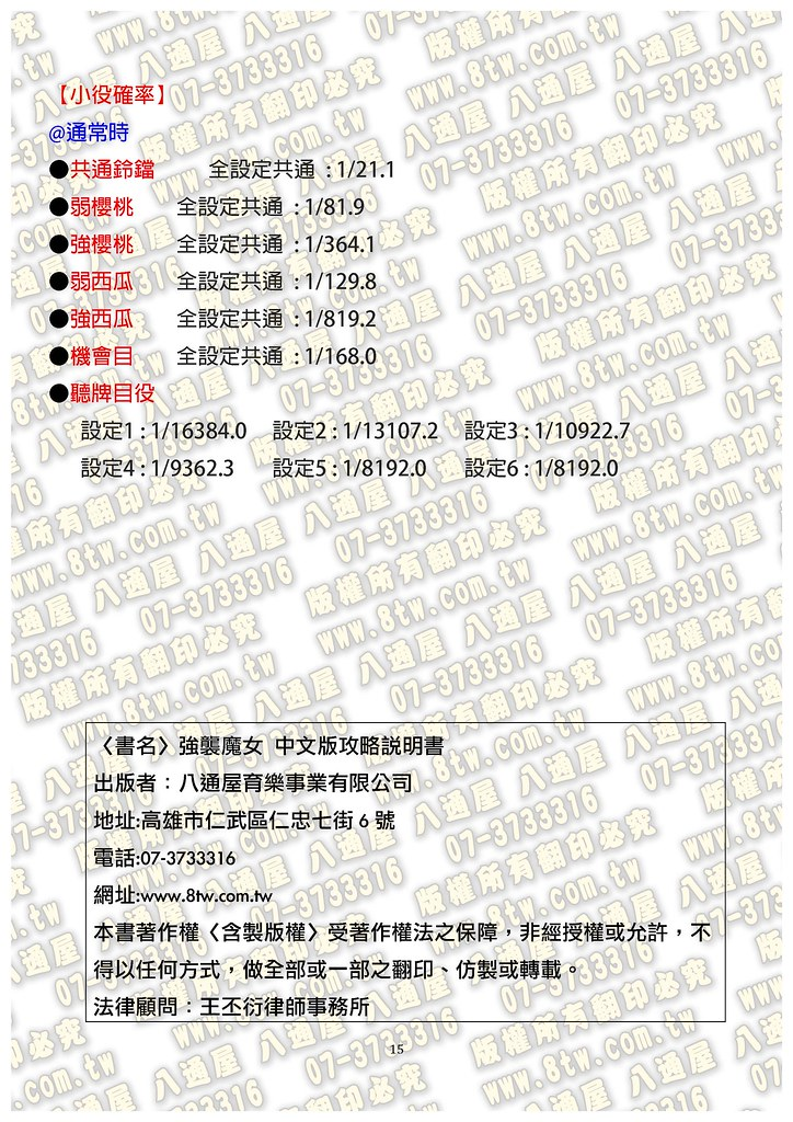 S0278強襲魔女 中文版攻略_Page_16