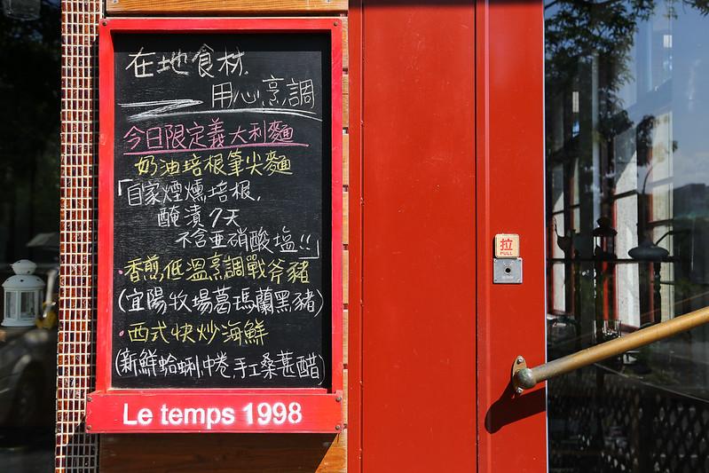 Le,Temps,宜蘭美食小吃旅遊景點,食光1988,餐酒館 @陳小可的吃喝玩樂