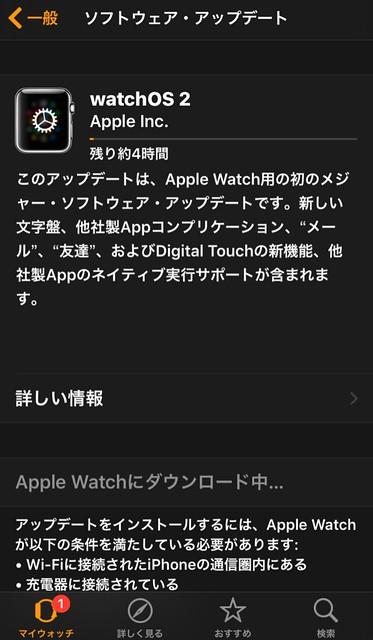 WatchOS2アップデート。