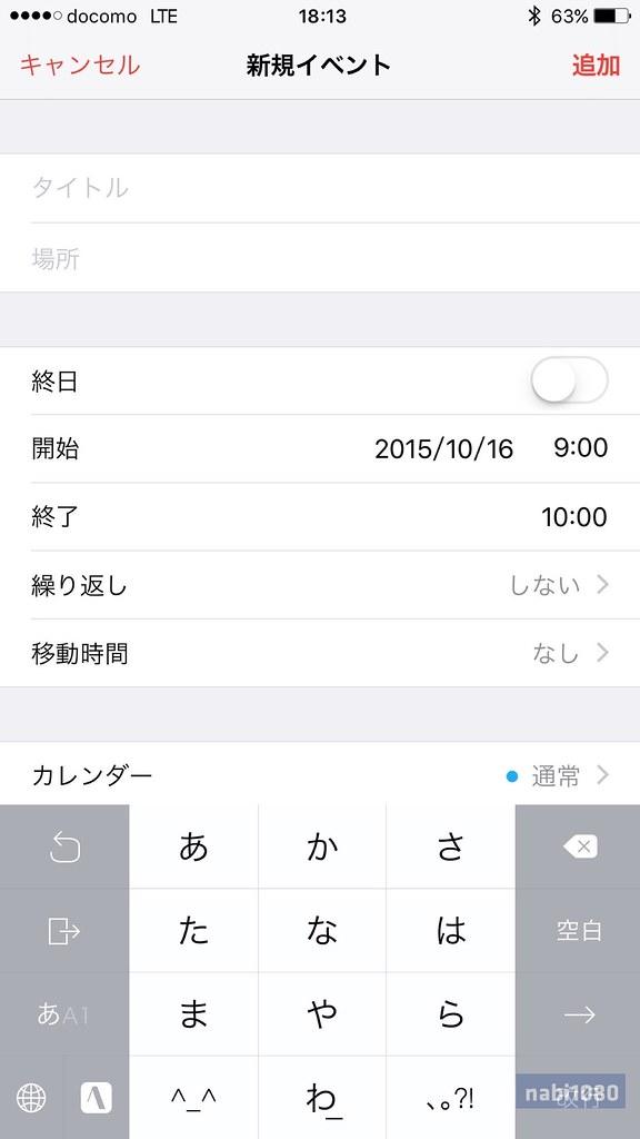 カレンダー3D Touch06