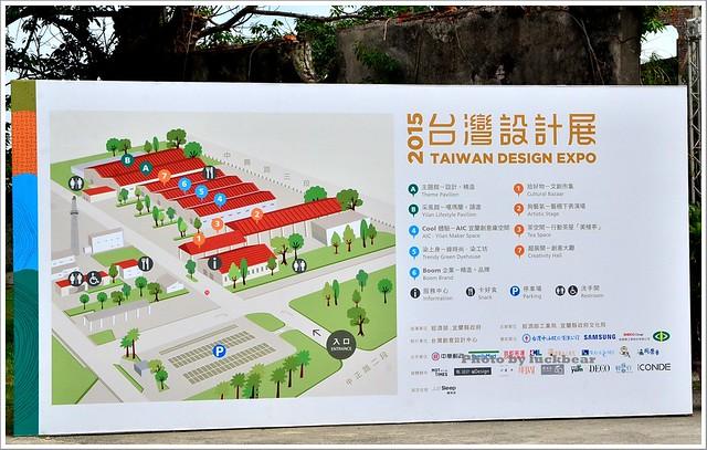 宜蘭中興文化創意園區2015台灣設計展003-DSC_6757