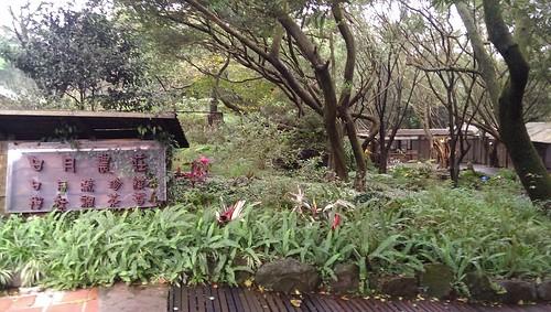 陽明山日月農場