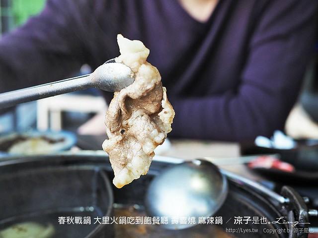 春秋戰鍋 大里火鍋吃到飽餐廳 壽喜燒 麻辣鍋 54