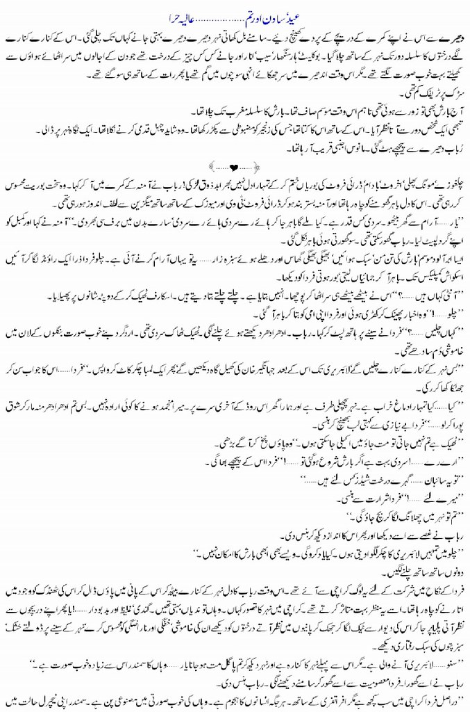 Eid Sawan Aur Tum Urdu Novel is writen by Alia Hira Social Romantic story, famouse Urdu Novel Online Reading at Urdu Novel Collection. Alia Hira is an established writer and writing regularly. The novel Eid Sawan Aur Tum Urdu Novel also