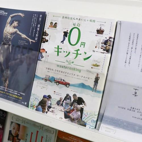 公開初日に観てきた。 #0円キッチン #フードロス #foodwaste