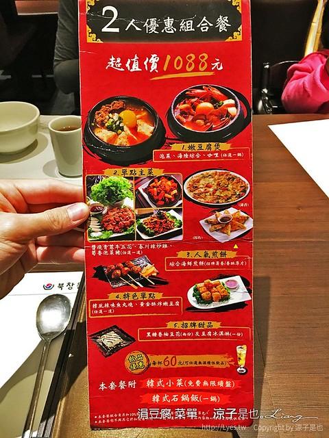 涓豆腐 菜單 1