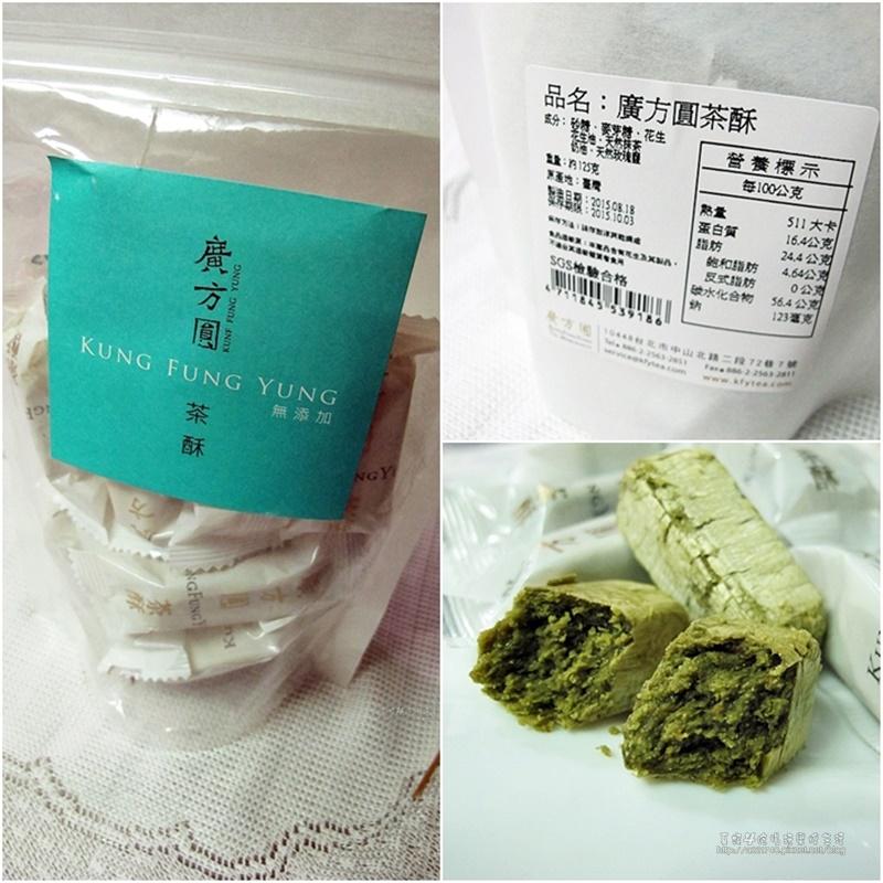 12抹茶酥