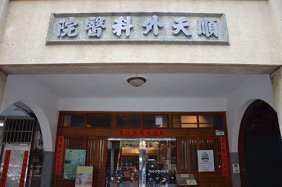 順天外科醫院02