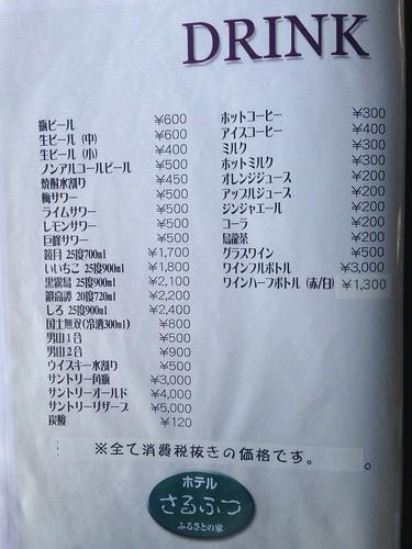 hokkaido-saruhutsu-husetsu-menu05