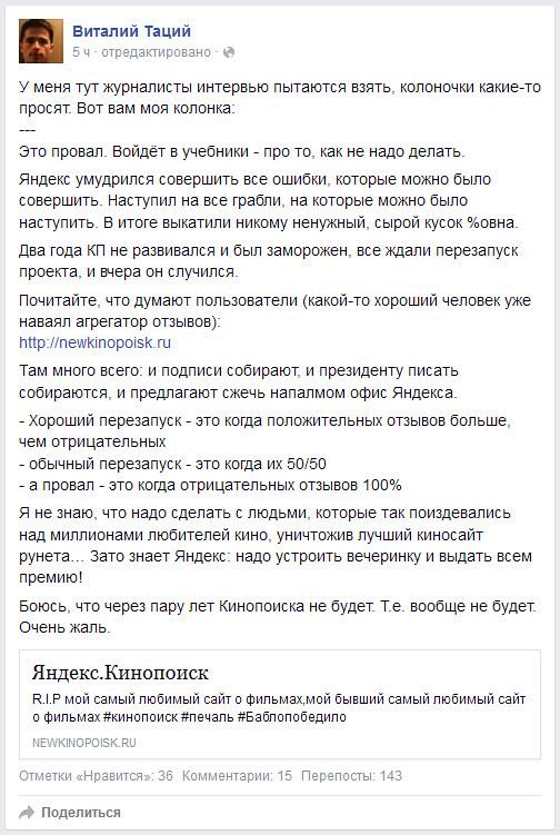 Про перезапуск Кинопоиска Яндексом
