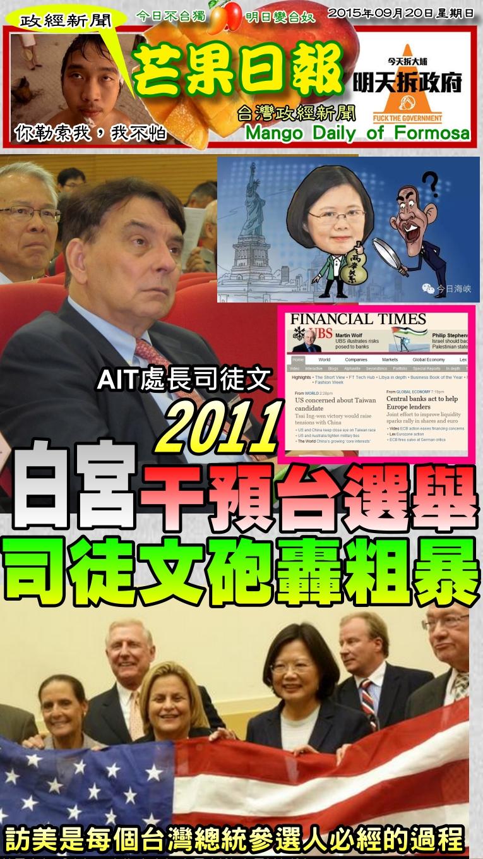 150920芒果日報--政經新聞--白宮干預台選舉,司徒文砲轟粗暴