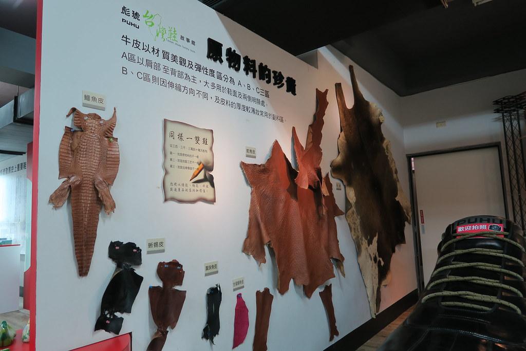 高雄市三民區彪琥台灣鞋故事館 (106)