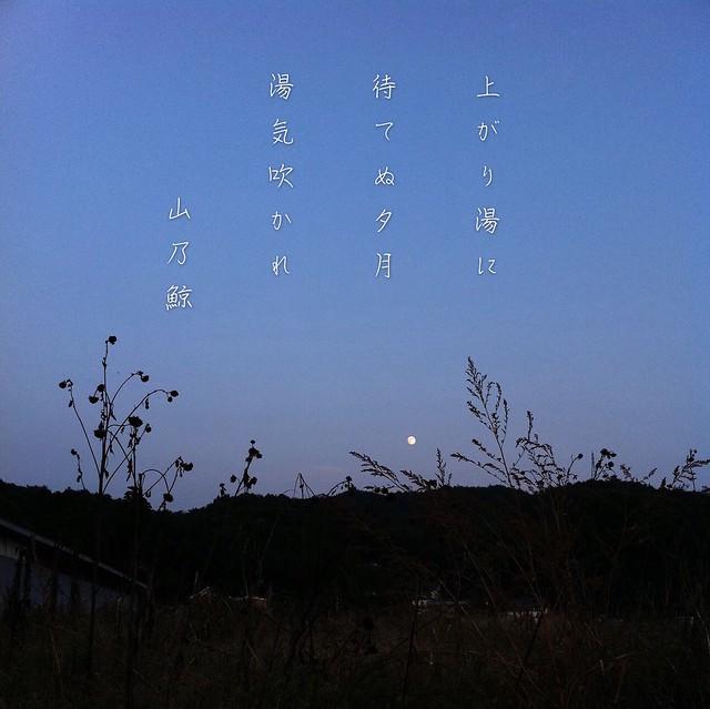 Photo:上がり湯に 待てぬ夕月 湯気吹かれ [山乃鯨] #photoikku #jhaiku #俳句 #写真俳句 By Atsushi Boulder