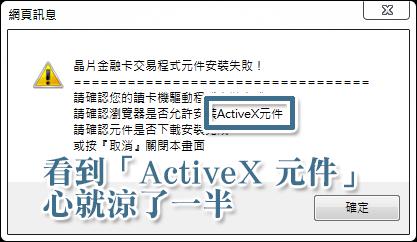 台灣各大單位的資訊部門都還是採用老舊的 IE ActiveX 控制項來限制使用者對瀏覽器的選擇