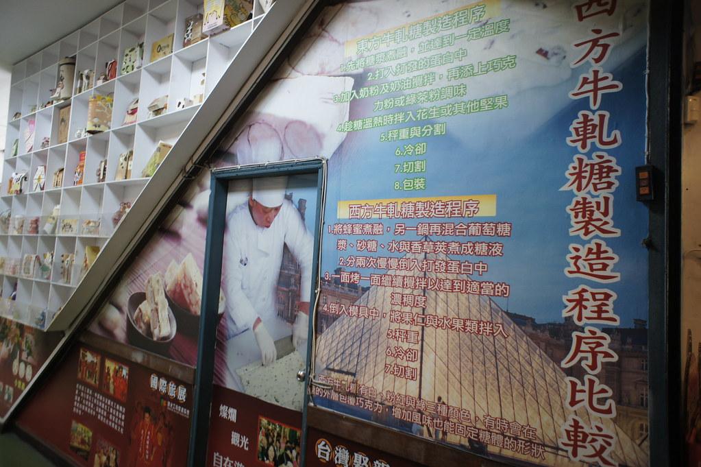 新北市土城區牛軋糖創意博物館 (6)