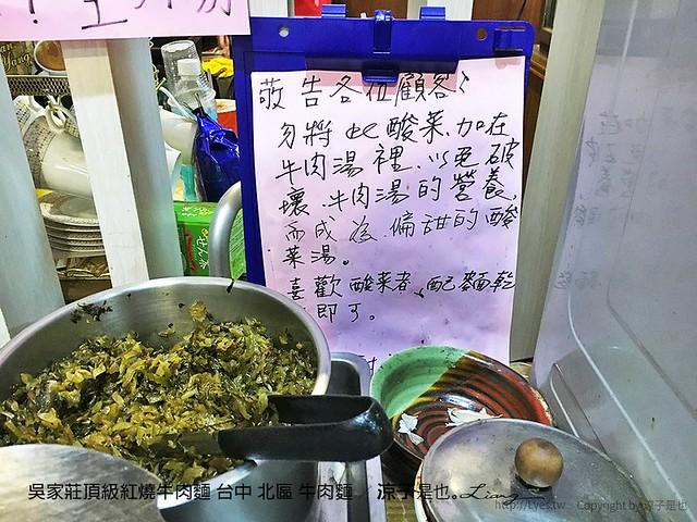 吳家莊頂級紅燒牛肉麵 台中 北區 牛肉麵 3
