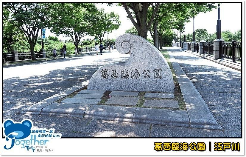 葛西臨海公園 / 東京