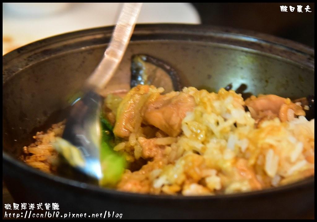 微風岸港式餐廳DSC_1365