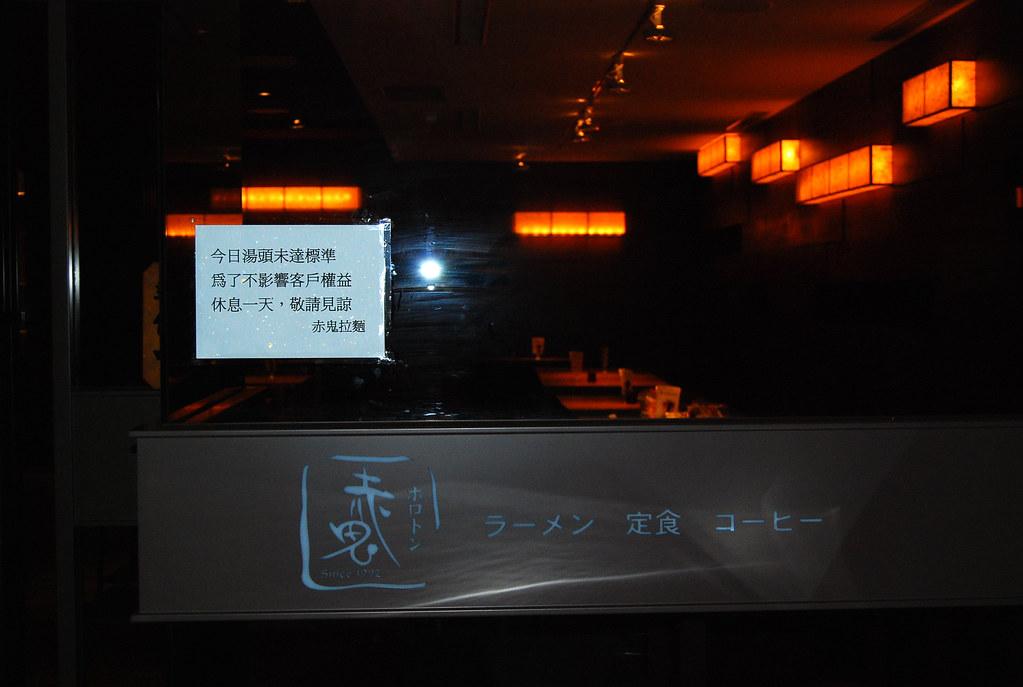 赤鬼拉麵 (2007)