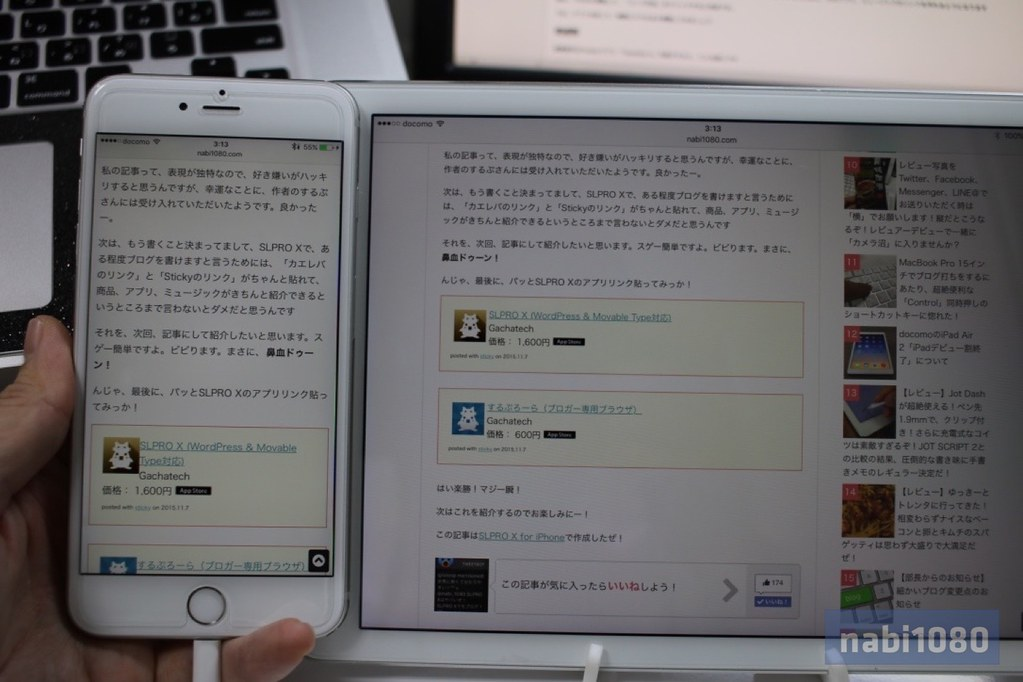 iPad Air 2を卒業した理由02