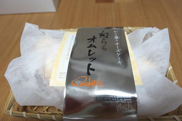 銀のぶどう かご盛りチーズケーキ白らら_02