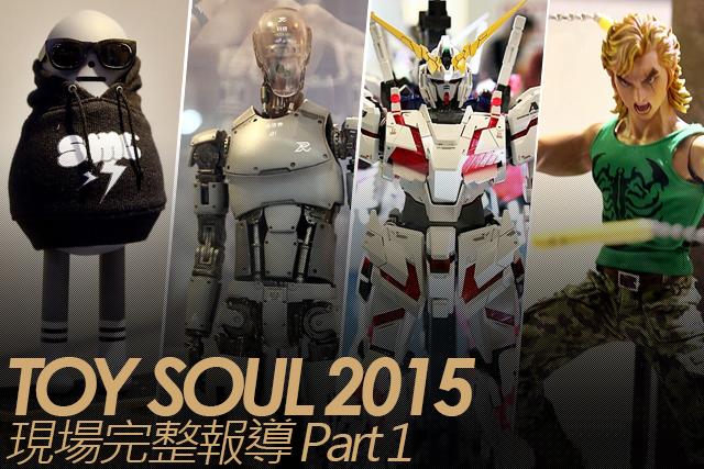 TOY SOUL 2015:現場完整報導 Part 1.