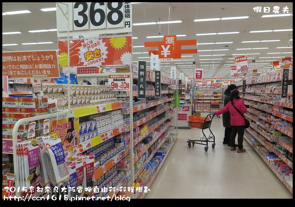 2015京都奈良大阪賞楓自由行-行程規劃IMG_5966