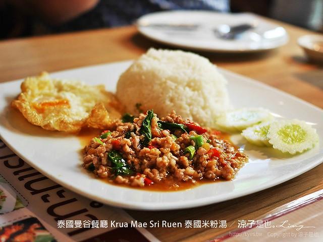 泰國曼谷餐廳 Krua Mae Sri Ruen 泰國米粉湯 24